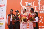 图文:高尔夫团体赛颁奖典礼 男子前三合影