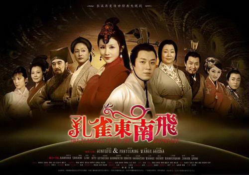 36集电视连续剧《孔雀东南飞》