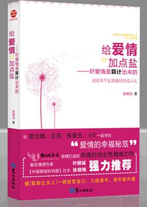 赵格羽新书