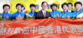 图文:香港自行车队今日返港 事务局局长亲迎