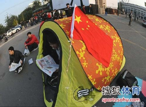 球迷携带帐篷排队