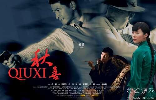 电影《秋喜》海报