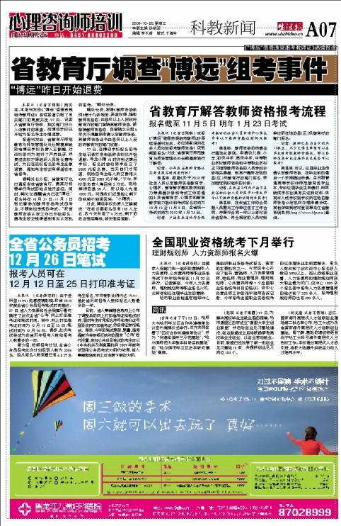 咸宁新闻网数字报平台-香城都市报