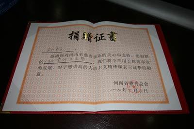 大奖得主向河南省慈善总会捐赠1000万元