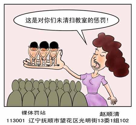 《每日新报》10月24日漫画: 裸体罚站-搜狐新