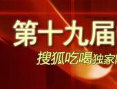 第十九届中国厨师节