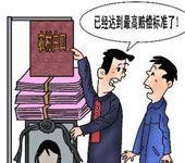 218期:中国人性命的价格差