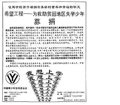 1991年5月25日人民日报7版上的希望工程广告为募捐打开了局面。