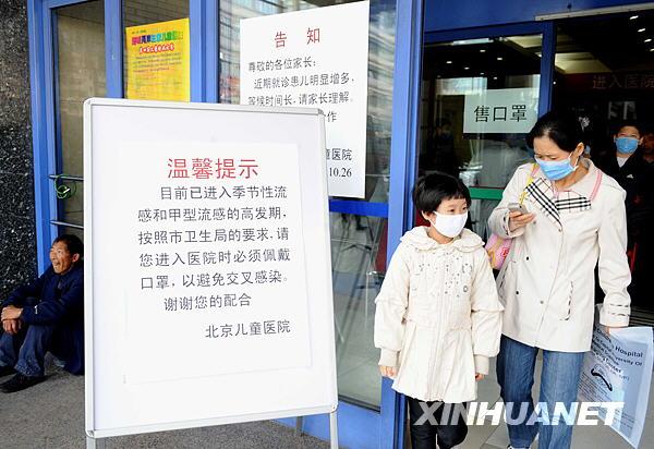 这是10月31日拍摄的北京儿童医院门诊楼前的提示牌。新华社记者饶爱民摄