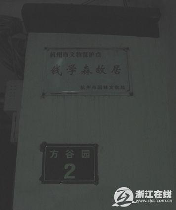 方谷园2号�D�D钱学森故居