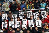 图文:[中超]长春3-2重庆 球迷寄语力帆