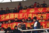 图文:[中超]长春3-2重庆 球迷痛骂国安