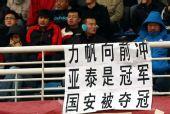 图文:[中超]长春3-2重庆 球迷讽刺国安