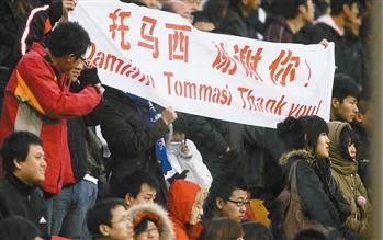 泰达足球场球迷打出感谢托马西的标语,为即将离开的老将送别。 本报记者 宁 柯摄