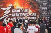 图文:首届全国极限跑酷大赛 杨继川发表讲话