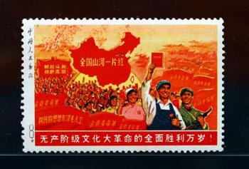 中国单张邮票价最高记录来了   文革邮票独领风骚
