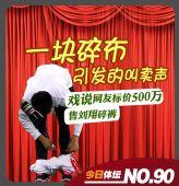 刘翔,今日体坛
