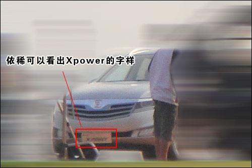 依稀可以看出Xpower