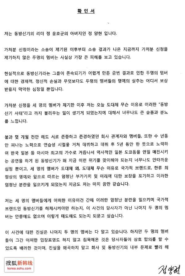 郑允浩父亲郑阳贤确认函-01