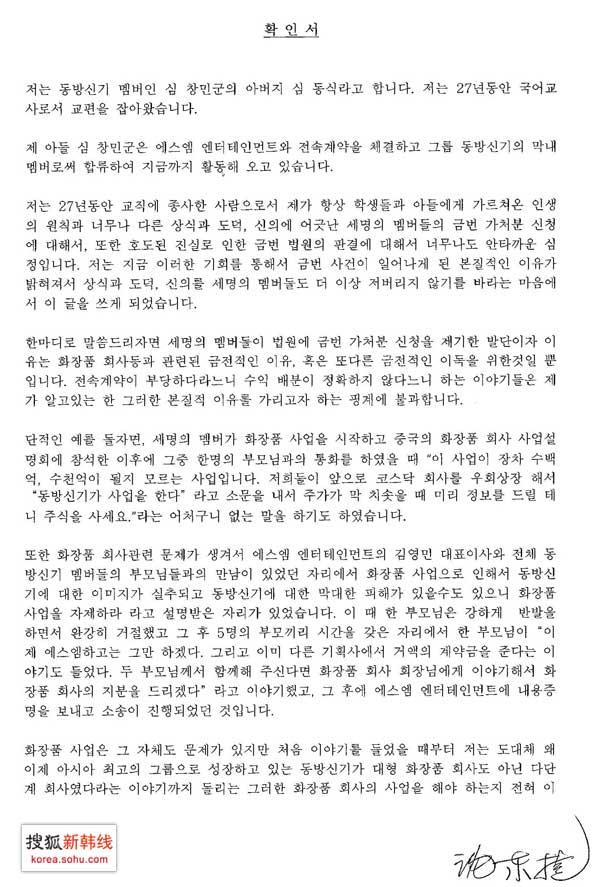 沈昌珉父亲沈东植确认函-01