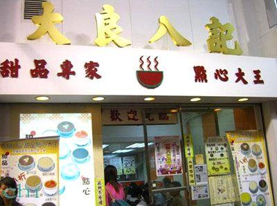 香港10大甜品屋之大良八记
