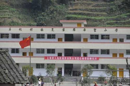 坐落在群山间的希望小学sohu