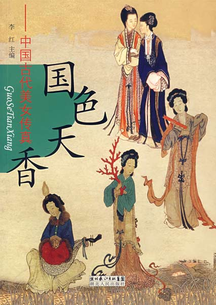 本文摘自《国色天香:中国古代美女传真》 (李红 主编 湖北人民出版