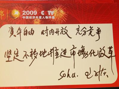 寄语:搜狐网副总编辑、财经中心总监王子恢