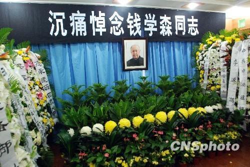 据悉,钱老的追悼会已经定于11月6日上午在八宝山举行。近日来,前往钱老家中灵堂悼念这位著名科学家、中国航天之父的人群络绎不绝。 中新社发 李京生 摄