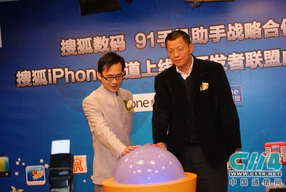 中国联通副总裁李刚(右)搜狐副总裁方刚(左)