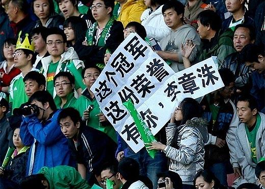 北京球迷难忘李章洙