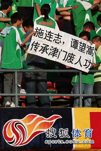 北京球迷标语讽刺谭望嵩