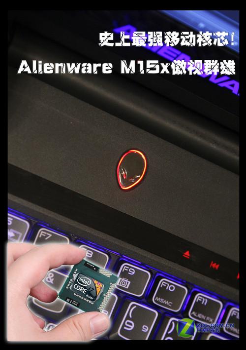 i7 920XM驾到!戴尔Alienware M15x评测