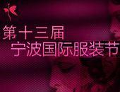第13届宁波国际服装节