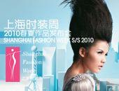 2010年上海时装周春夏作品发布