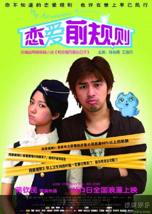《恋爱前规则》11月3日全国上映