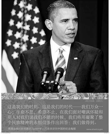 美国驻华使馆公布美总统首次访华纪念海报表示新中文译名更接近英语发音