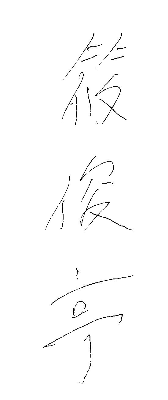 简笔画 设计图 手绘 线稿 550_1307 竖版 竖屏