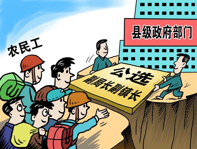 拟从遂宁籍外出务工及返乡创业优秀农民工中,定向公开选拔3个副科职领