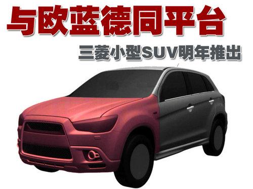 与欧蓝德同平台 三菱小型SUV明年推出高清图片