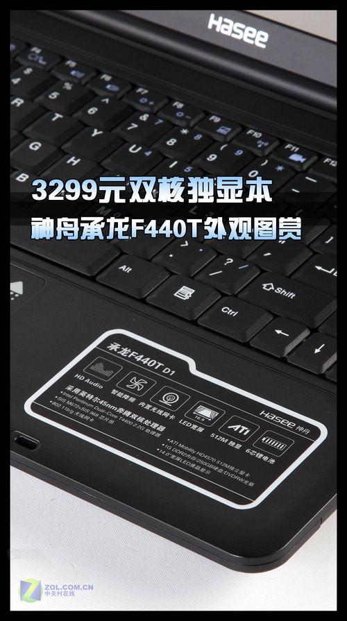3299元双核独显本 神舟承龙F440T图赏