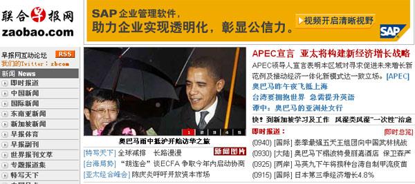 新加坡《联合早报》网站16日发表多篇文章,报道奥巴马对中国进行访问。