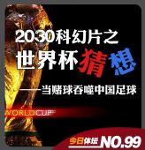 中国世界杯,今日体坛