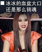 范冰冰的血盆大口 尚雯婕的山寨王菲造型