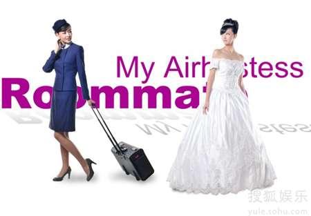 空姐与公主
