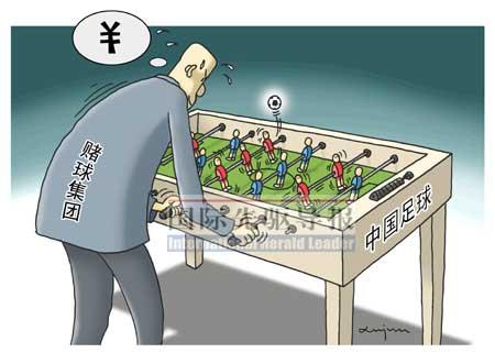 赌球集团幕后操纵中国足球赛事。徐骏/CFP