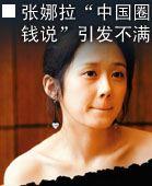 """张娜拉""""中国圈钱说""""引不满"""