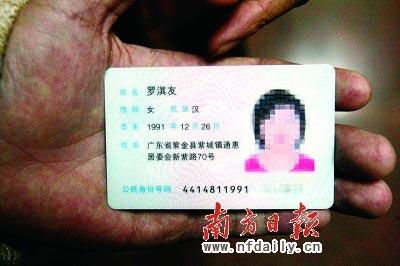 罗淇友身份证