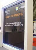 新奥光伏能源有限公司太阳能电池板