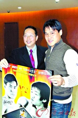 柳海龙与2006年中泰搏击比赛投资人余鸿坚